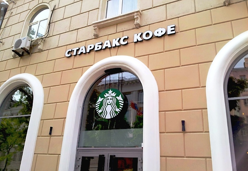 A Starbucks storefront in Russia, as seen during an AIRINC on-site survey.