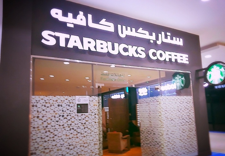 Riyadh-Starbucks but Families Only-839881-edited-884164-edited